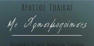 Xrhstos Tolikas - Me Xrhsimopoihses