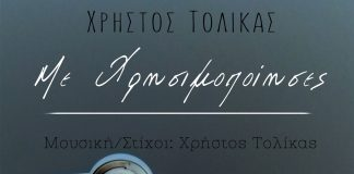 CHRISTOS TOLIKAS - Me Xrhsimopoihses