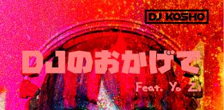 DJ Kosho - DJ NO OKAGEDE